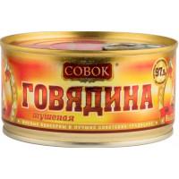 Говядина Совок тушеная в/с 325г ж/б