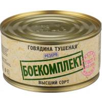 Говядина Резерв Боекомплект тушеная в/с 325г