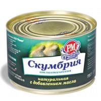 Скумбрия Роскон натуральная с добавлением масла 250г ж/б