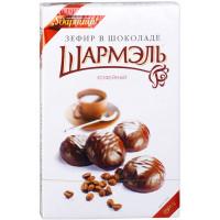 Зефир Ударница Шармель в шоколаде кофейный 250г