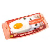 Яйцо Синявинская п/ф С-1 к завтраку 10штук