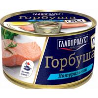 Горбуша Главпродукт натуральная ж/б 240г ключ