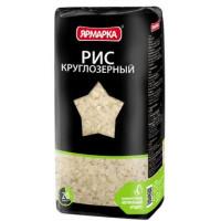 Рис Ярмарка круглозерный 800г