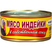 Мясо индейки Рузком в с/с 325г