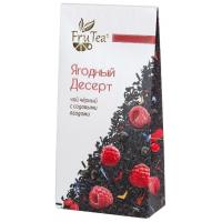Чай Фру Ти Ягодный десерт черный 50г
