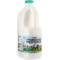 Молоко Правильное молоко пастеризованное 2,5% 2,0л