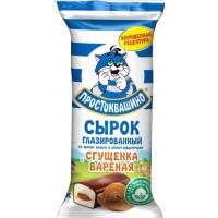 Сырок Простоквашино глазированный сгущеное молоко 20% 40г