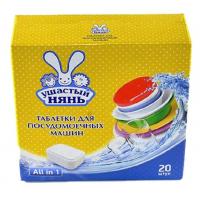 Таблетки Ушастый нянь для посудомоечных машин 20шт