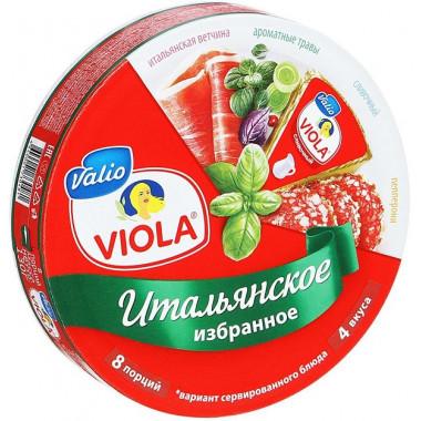 Сыр Виола ассорти итальянское избранное плавленый 45% 130г