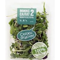 Микрозелень УМО салат-микс №2 50г