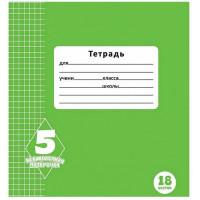 Тетрадь ТШК18КР Великолепная пятерочка клетка 18л