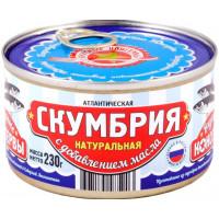 Скумбрия Вкусные консервы натуральная с добавлением масла 230г ж/б ключ