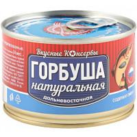Горбуша Вкусные консервы натуральная 245г ж/б
