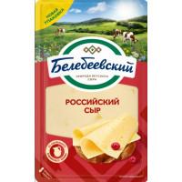 Сыр Белебеевский Российский 50% 140г слайсы