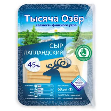 Сыр Тысяча озер Лапландский 45% 150г нарезка