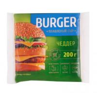 Сыр Бургер плавленый чеддер 200г нарезка