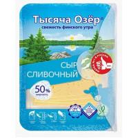 Сыр Тысяча озер Сливочный 50% 125г нарезка