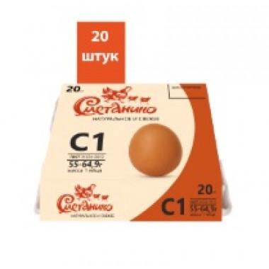 Яйцо Сметанино столовое С1 20шт