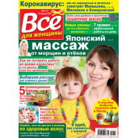 Журнал Всё для женщины