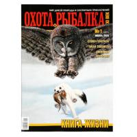 Журнал Охота и рыбалка XXI век