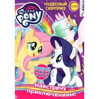 Журнал Мой маленький пони