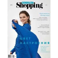 Журнал Космополитен шоппинг
