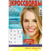 Журнал Лиза Кроссворды