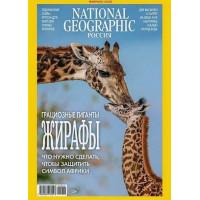 Журнал Национал географик