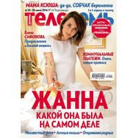 Газета Телесемь. Петрозаводск