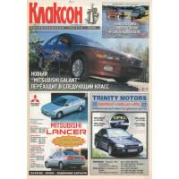 Газета Клаксон автомобильная
