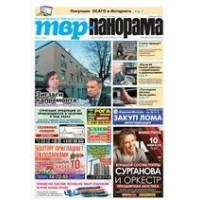 Газета ТВР-Панорама