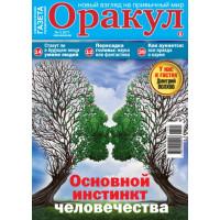 Газета Оракул