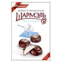 Зефир Ударница Шармель в шоколаде пломбир 250г