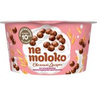 Десерт Немолоко овсяный со злаковыми шоколадными шариками 130г