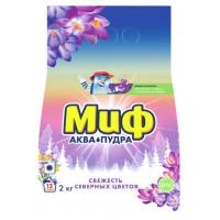 Порошок Миф автомат АкваПудра свежесть северных цветов 2кг