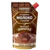 Молоко Главпродукт сгущеное с шоколадом 270г дой-пак