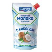 Молоко Главпродукт сгущеное с кокосом 270г дой-пак