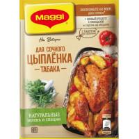 Смесь Магги на второе для сочного цыпленка табака 47г