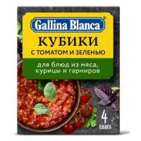 Кубики-приправа Галина Бланка с томатом зеленью 4куб 40г