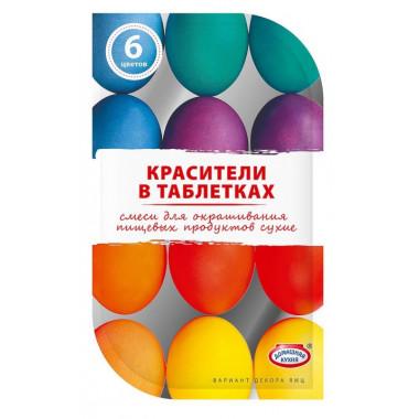 Набор пасхальный Домашняя кухня красители в таблетках 6 цветов