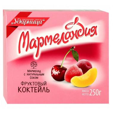 Мармелад Ударница мармеландия фруктовый коктейль 250г
