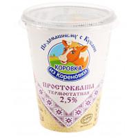 Простокваша Коровка из Кореновки 2,5% 350г