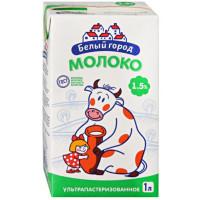 Молоко Белый город ультрапастеризованное 1,5% 1л