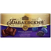 Шоколад Бабаевский темный с кусочками чернослива 100г